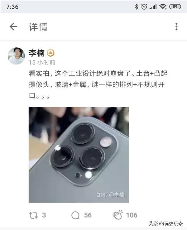 iPhone 11發布後,李楠<a href='https://girlclub.tw/article-322-1.html'><font color='green'>評價</font></a>後置鏡頭︰隻果工業設計崩盤